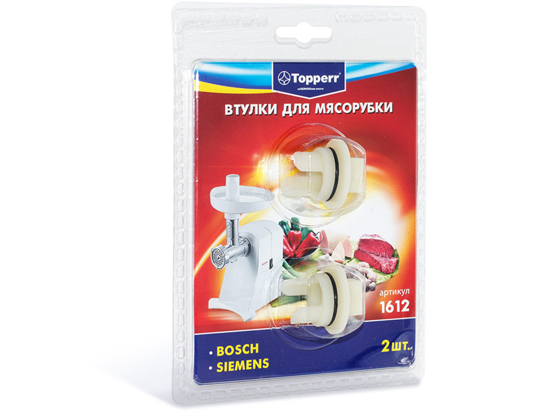 Набор втулок для мясорубки Topperr 1612 2шт