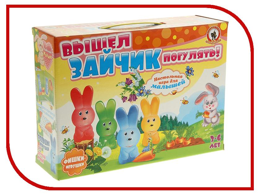 Настольная игра Русский Стиль Вышел зайчик погулять 03892 игровые наборы русский стиль игра настольная викторина флаги страны города
