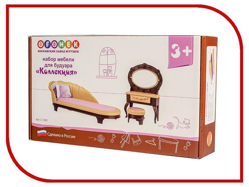 Набор мебели для кукольного домика Огонек Коллекция С-1369
