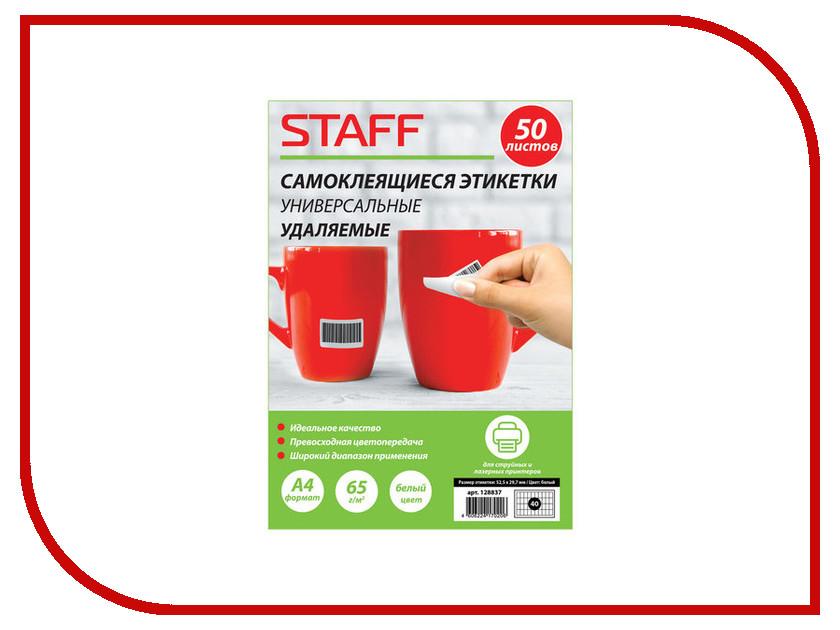 Фотобумага STAFF 65g/m2 A4 50 листов White 128837 - самоклеящаяся этикетка удаляемая
