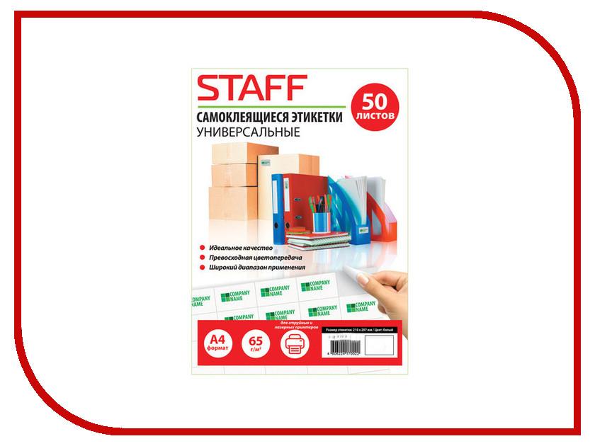 Фотобумага STAFF 65g/m2 A4 50 листов White 128834 - самоклеящаяся этикетка