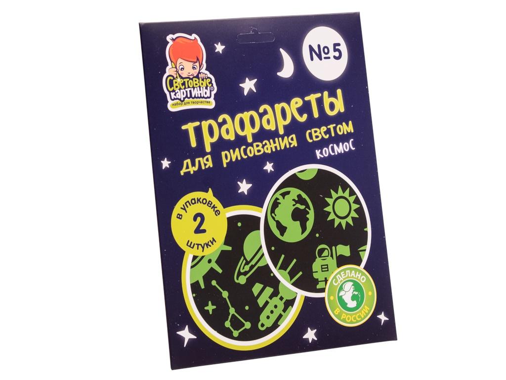 Игрушка Рисуй светом Трафарет №5 Космос