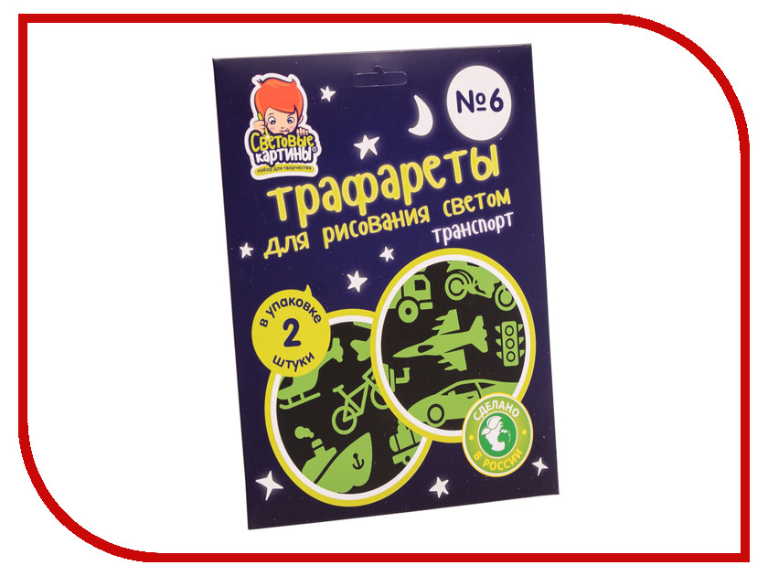 цена на Игрушка Рисуй светом Трафарет №6 Транспорт