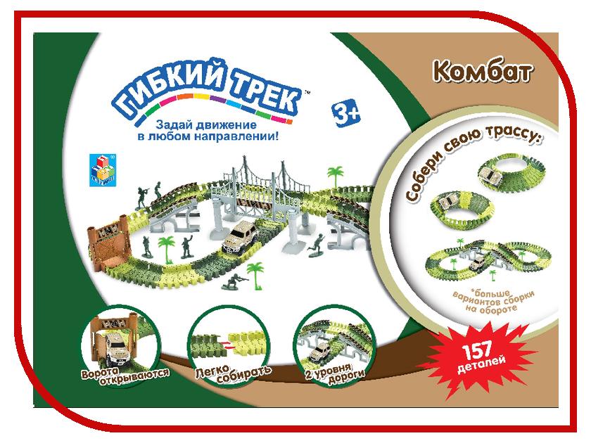 Автотрек 1Toy Комбат Т10554 century 10554