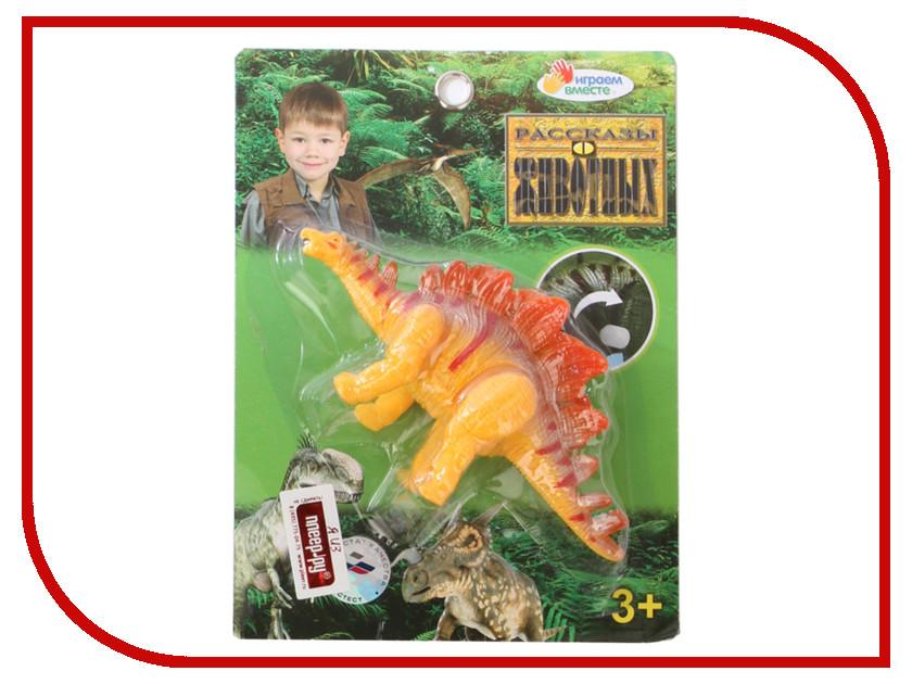 Игрушка Играем вместе Динозавр B1616119-R игрушка играем вместе мстители 352 r