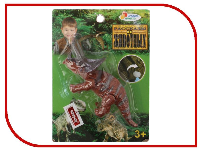 Игрушка Играем вместе Динозавр B1616118-R игрушка играем вместе мстители 352 r