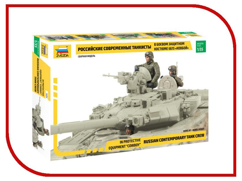 Сборная модель Zvezda Российские танкисты в боевом защитном костюме 6Б15 Ковбой 3684