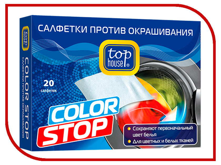 Аксессуар Салфетки против окрашивания Top House Color Stop 20шт 4660003393019 white black color bar chair free shipping coffee house stool lifting rotation public house chair furniture shop retail