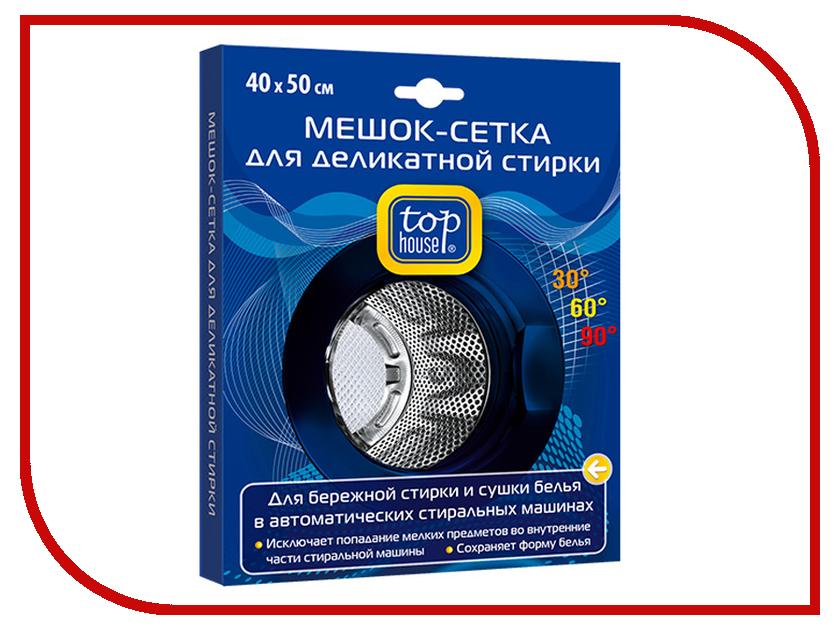 Аксессуар Мешок - сетка для деликатной стирки Top House 40x50m 4660003393002 мешки для стирки lasomi сетка мешок для стирки 50х40 см lasomi home
