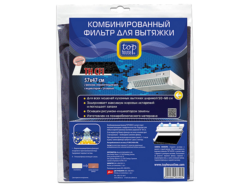 Фильтр для вытяжки Top House TH CFI 4660003392241