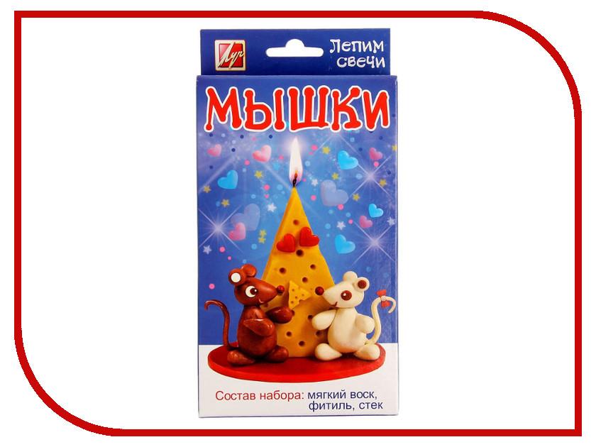 Набор для лепки Луч Набор для изготовления свечей Мышки 25С 1553-08 наборы для поделок луч набор для изготовления мыла цветы