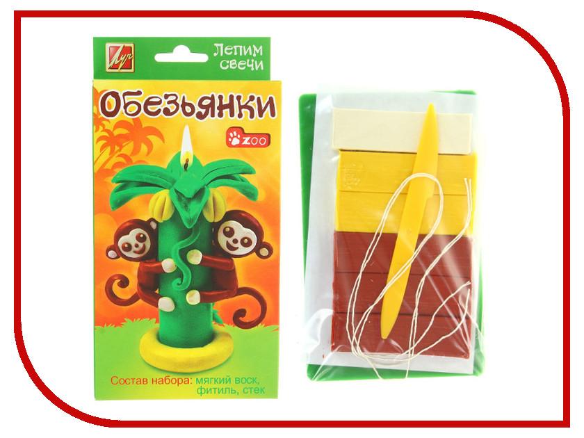 Набор для лепки Луч Набор для изготовления свечей Обезьянки 25С 1543-08 наборы для поделок луч набор для изготовления мыла африка