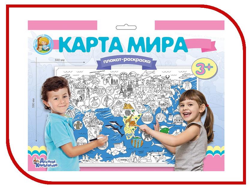 Десятое Королевство Плакат-раскраска Карта мира 02731
