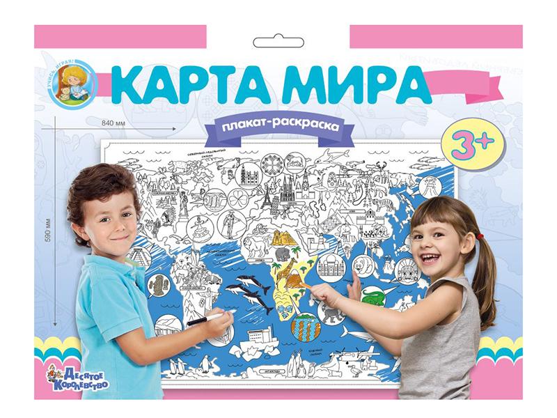 Плакат-раскраска Десятое Королевство Карта мира 02731