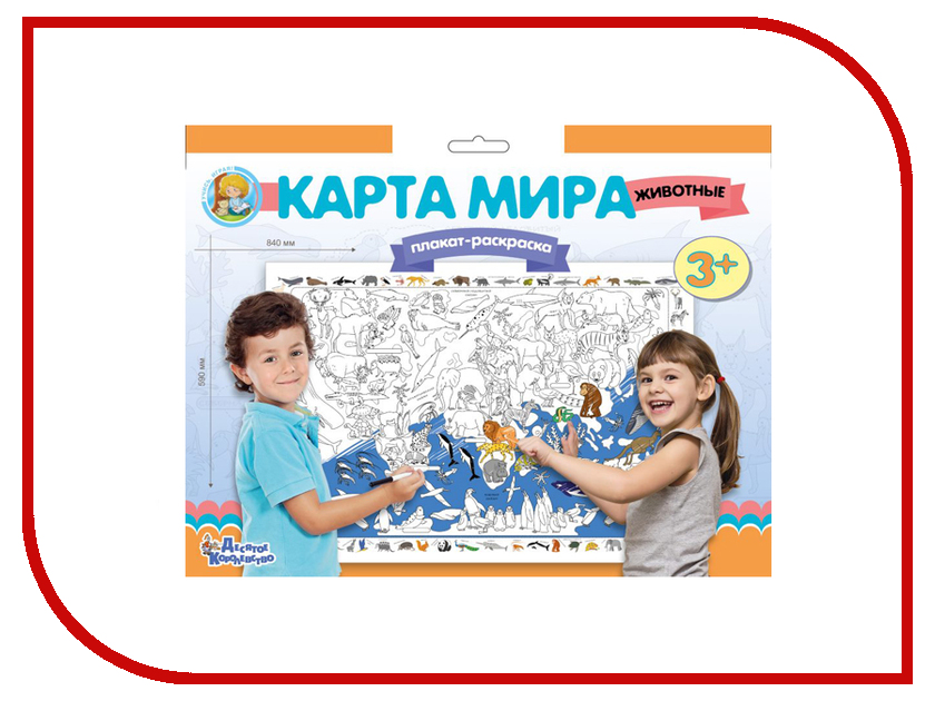 Десятое Королевство Плакат-раскраска Карта мира. Животные 02730