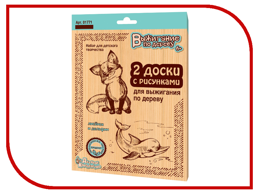Аксессуар Десятое Королевство Лисенок и дельфин доски для выжигания 01771 аксессуар десятое королевство хома доски для выжигания 01798
