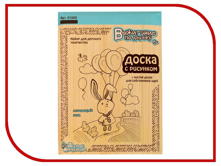 Аксессуар Десятое Королевство Летающий заяц доски для выжигания 01800