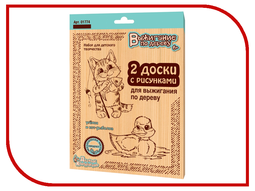 Аксессуар Десятое Королевство Утенок и кот-рыболов доски для выжигания 01774