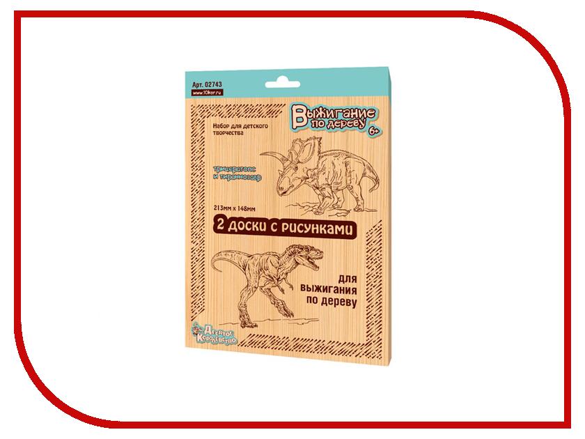Аксессуар Десятое Королевство Трицератопс и Тираннозавр доски для выжигания 02743