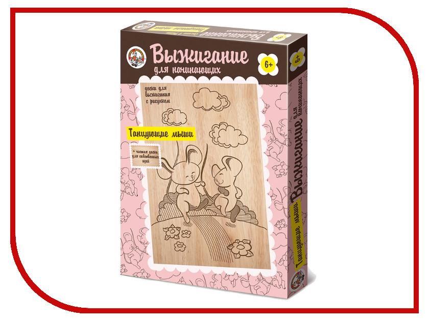 Аксессуар Десятое Королевство Танцующие мыши доски для выжигания 01565 десятое королевство с рисунком танцующие мыши 01565дк
