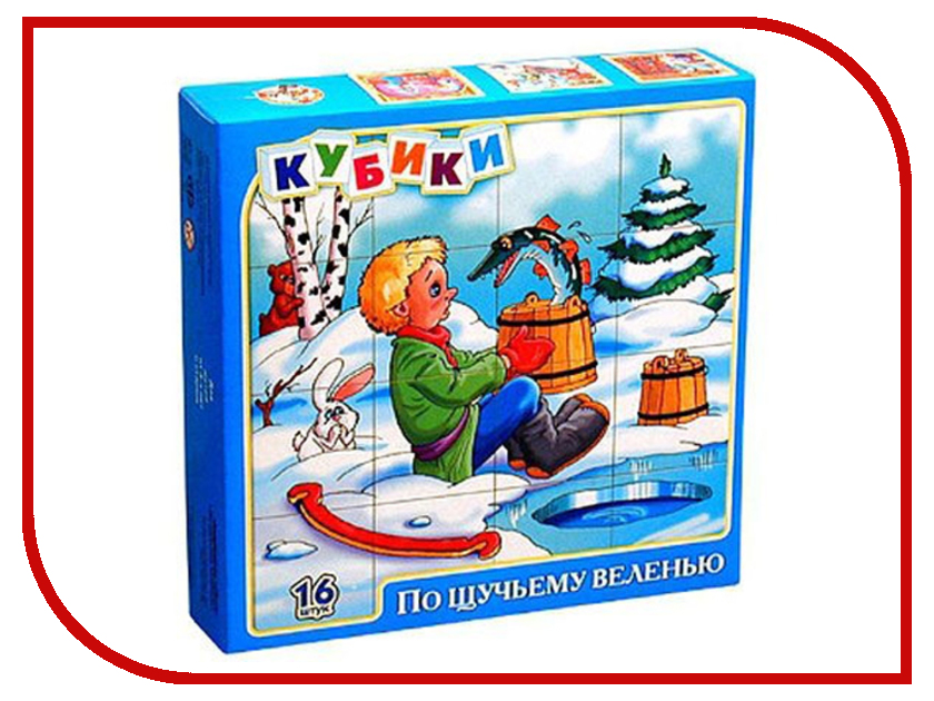 Кубики Десятое Королевство По щучьему веленью 16 шт. 00619 десятое королевство десятое королевство кубики с картинками родные сказки 20 шт