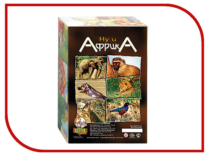 Кубики Десятое Королевство Ну и Африка 6 шт. 00569 десятое королевство десятое королевство кубики с картинками родные сказки 20 шт