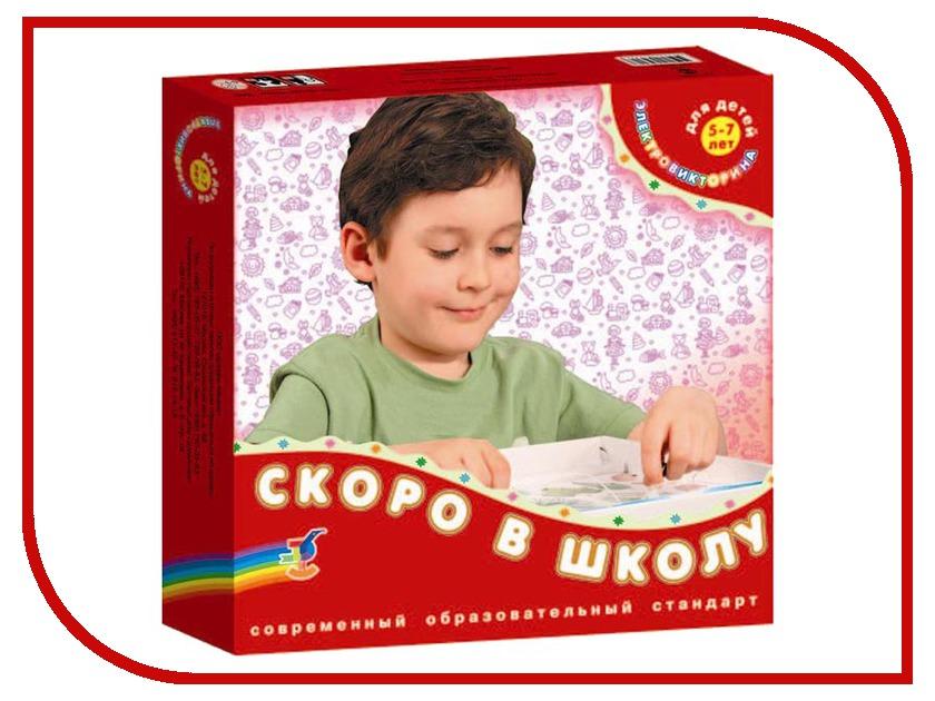 Настольная игра Дрофа Скоро в школу 4024630 какую спортивную форму ребенку в школу