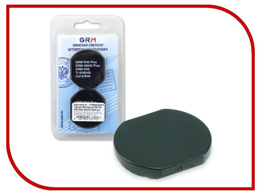 Аксессуар Подушка сменная для GRM R40, Colop Printer R40, Trodat 46040 2шт Blue 231681