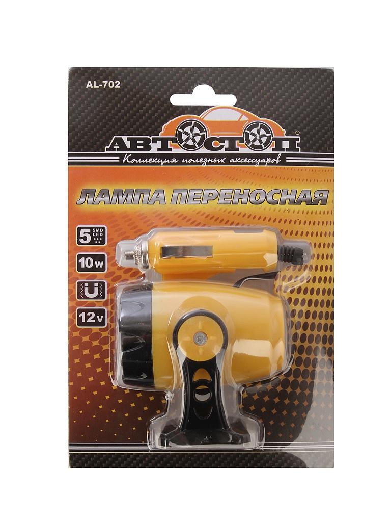 Лампа переносная АВТОСТОП AL-702 5 Led Yellow
