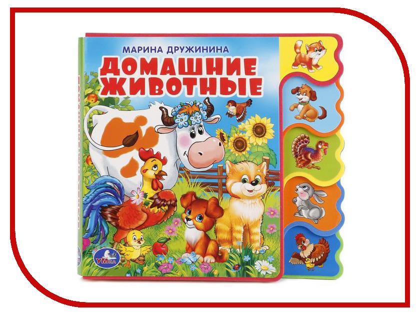 Обучающая книга Умка Eva М.Дружинина. Домашние животные 251136 домино умка простоквашино домашние животные