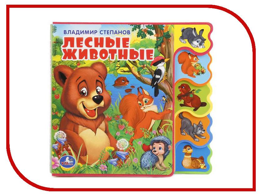 Обучающая книга Умка Eva В.Степанов. Лесные животные 251137 игнатова а лесные животные