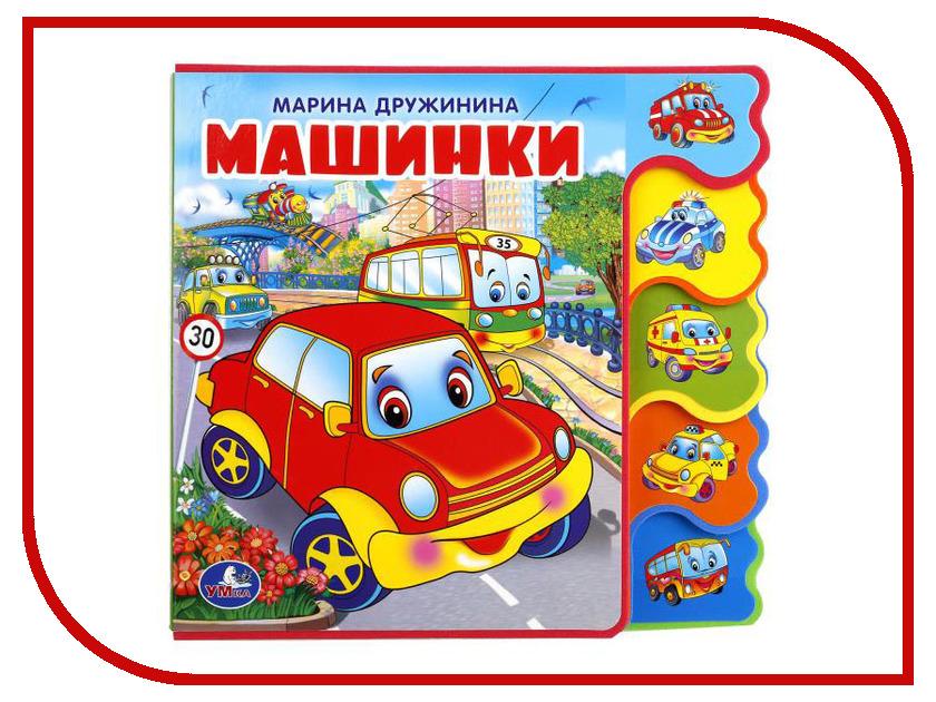 Обучающая книга Умка Eva М.Дружинина. Машинки 251138