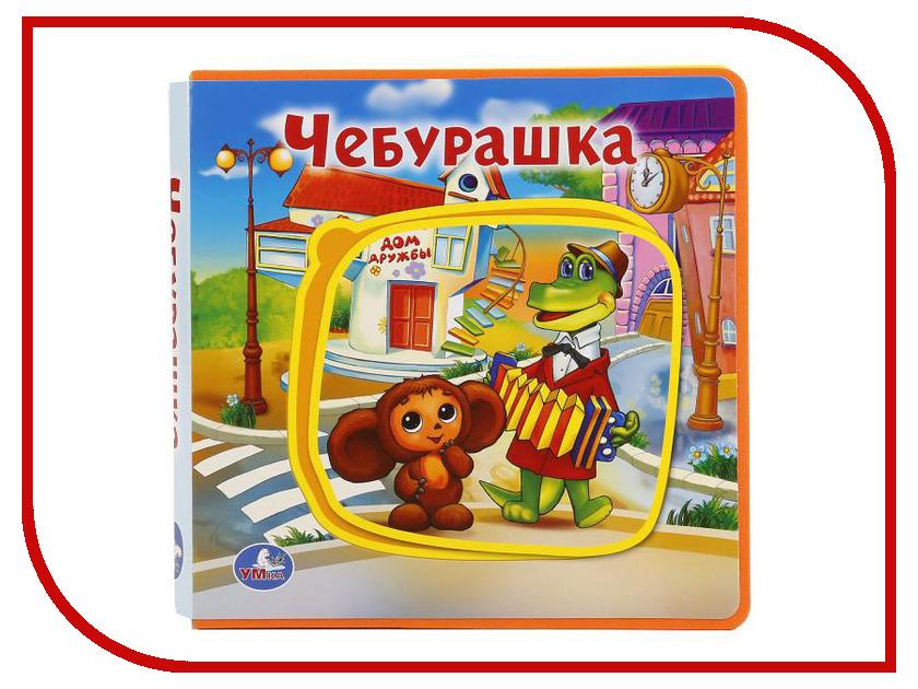 Обучающая книга Умка Eva Чебурашка 251135 умка обучающая игрушка стихи умка