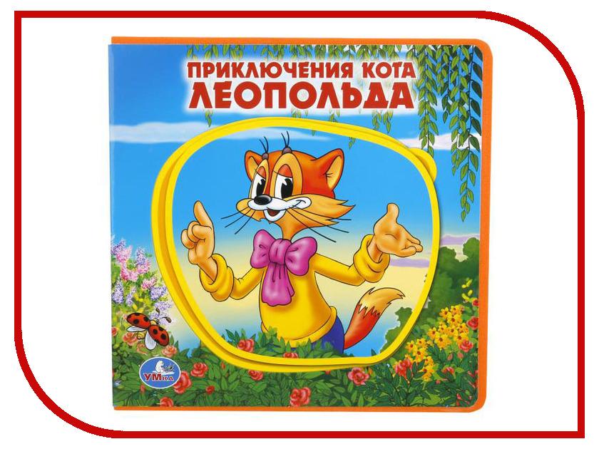 Обучающая книга Умка Eva Приключения кота Леопольда 251131 умка обучающая игрушка стихи умка