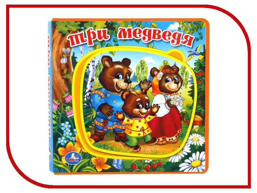 Обучающая книга Умка Eva Три медведя 251134 три медведя три медведя кофточка happy animals молочная с мишкой