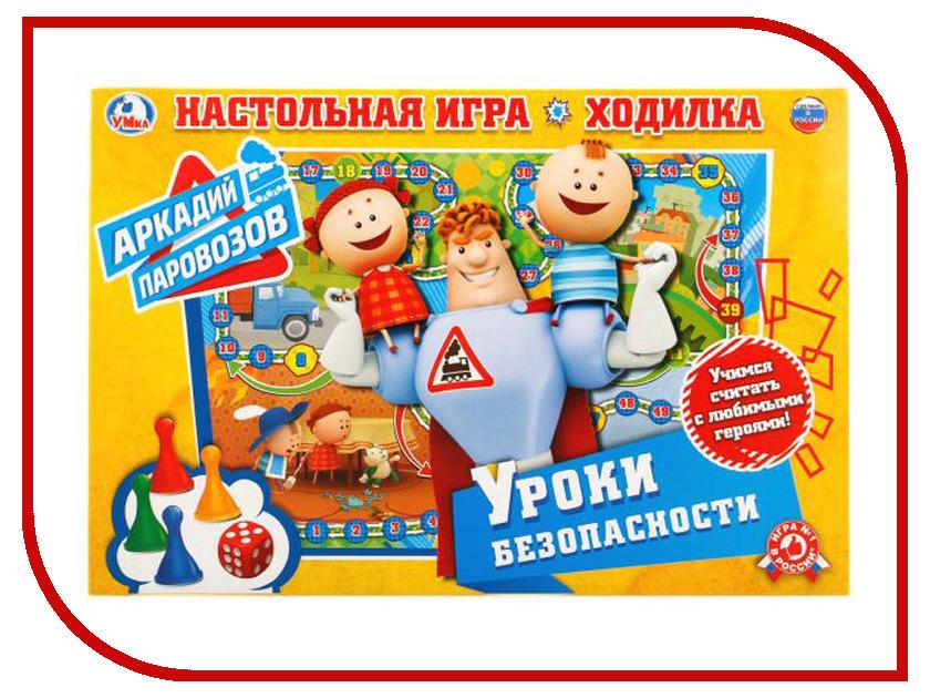 Настольная игра Умка Аркадий Поровозов 4690590144121 / 251375