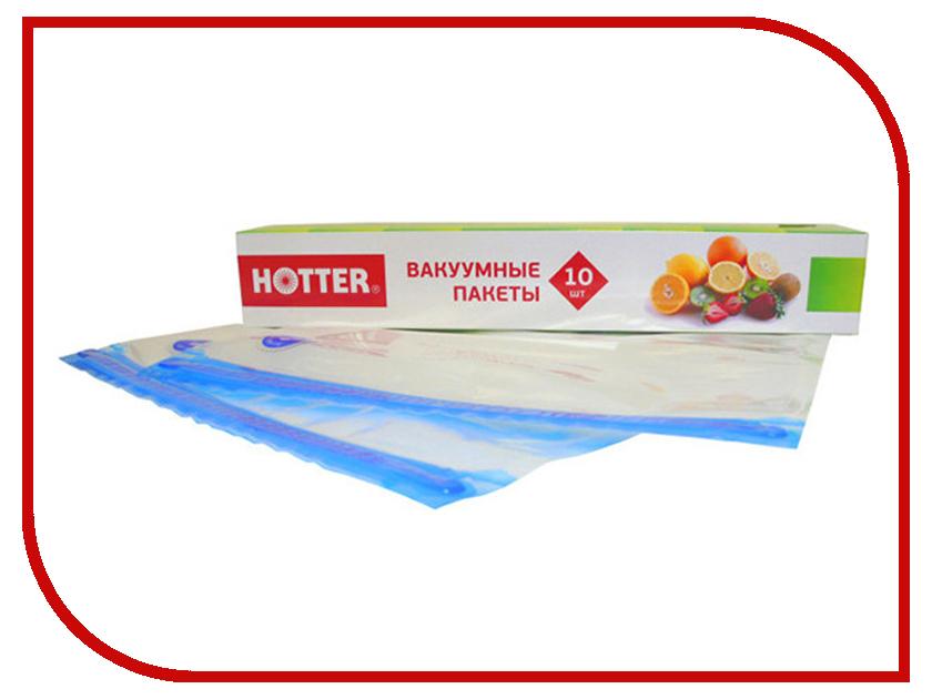 Набор вакуумных пакетов Hotter 26x34cm 10шт