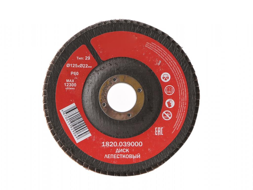 Диск Elitech 1820.039000 лепестковый 125x22mm P60