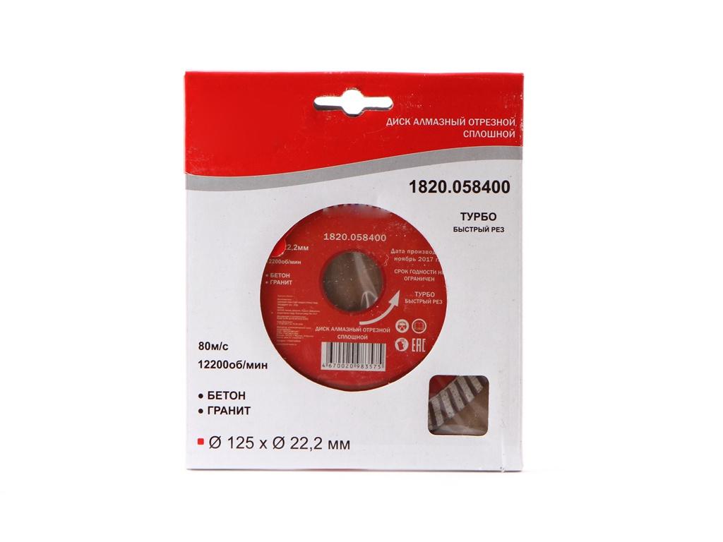 Диск Elitech 1820.058400 алмазный для бетона, гранита 125x22.2x2.4mm