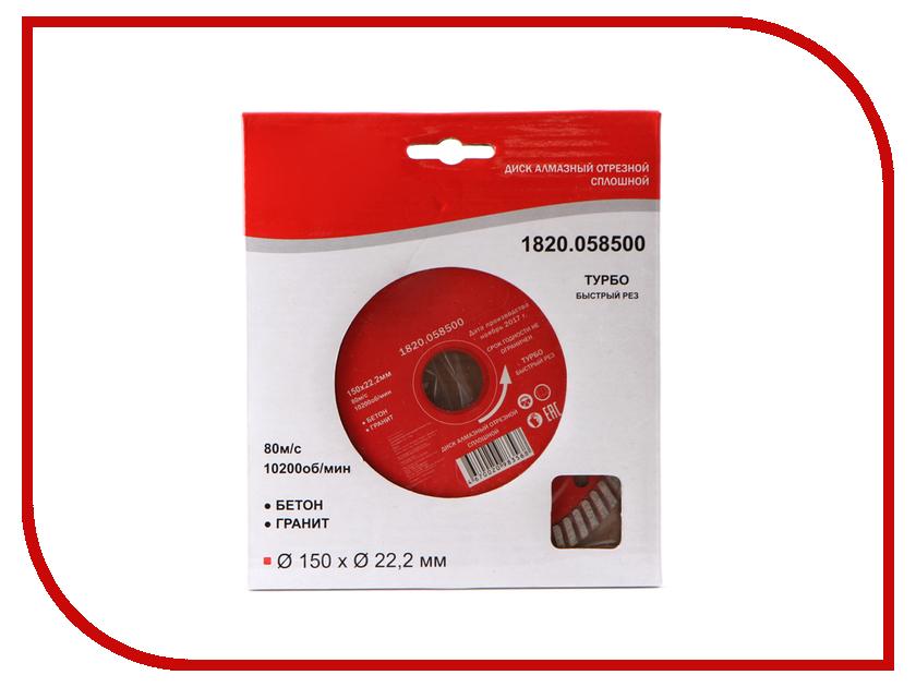 Диск Elitech 1820.058500 алмазный для бетона, гранита 150x22.2x2.4mm