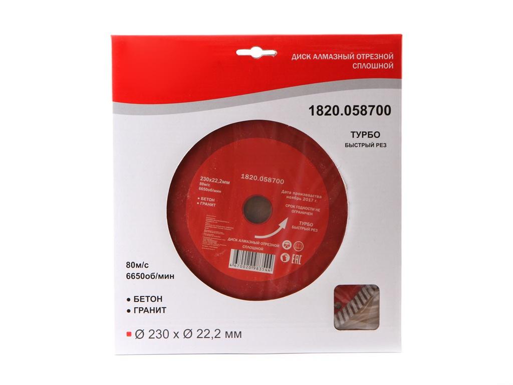 Диск Elitech 1820.058700 алмазный для бетона, гранита 230x22.2x2.4mm