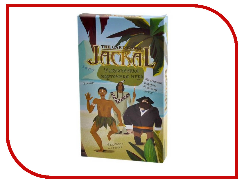 Настольная игра Magellan Jackal Card Game MAG067403 magellan magellan настольная игра время валеры