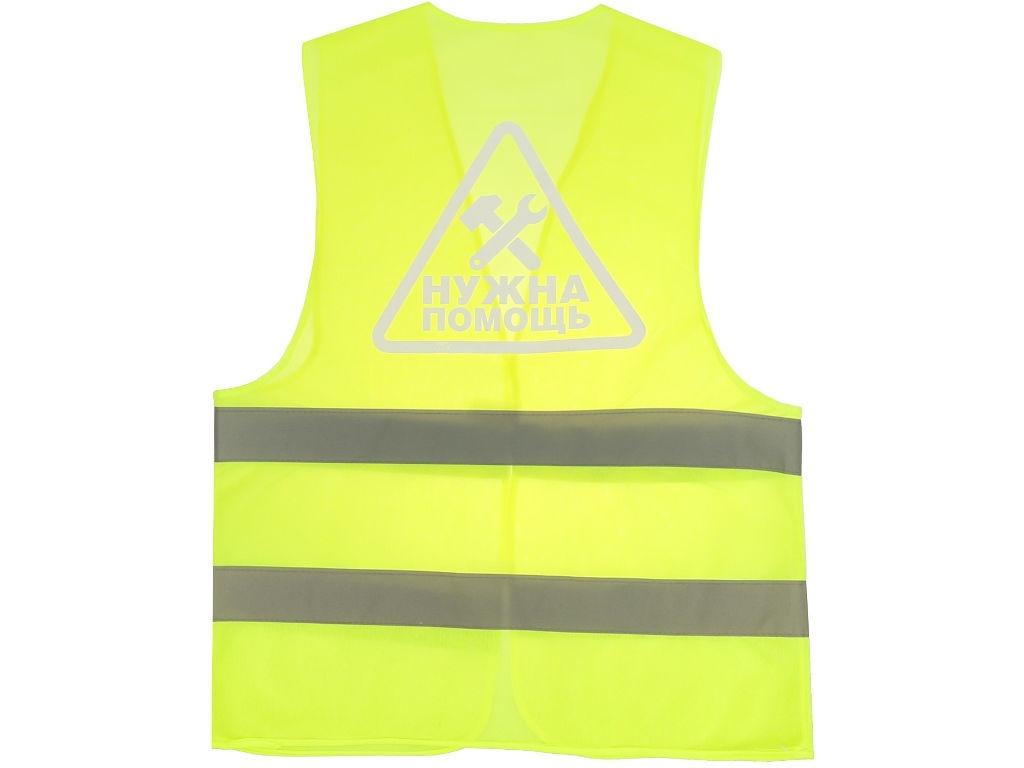 Жилет СИМА-ЛЕНД Нужна помощь Yellow 3418076 - от S до XL