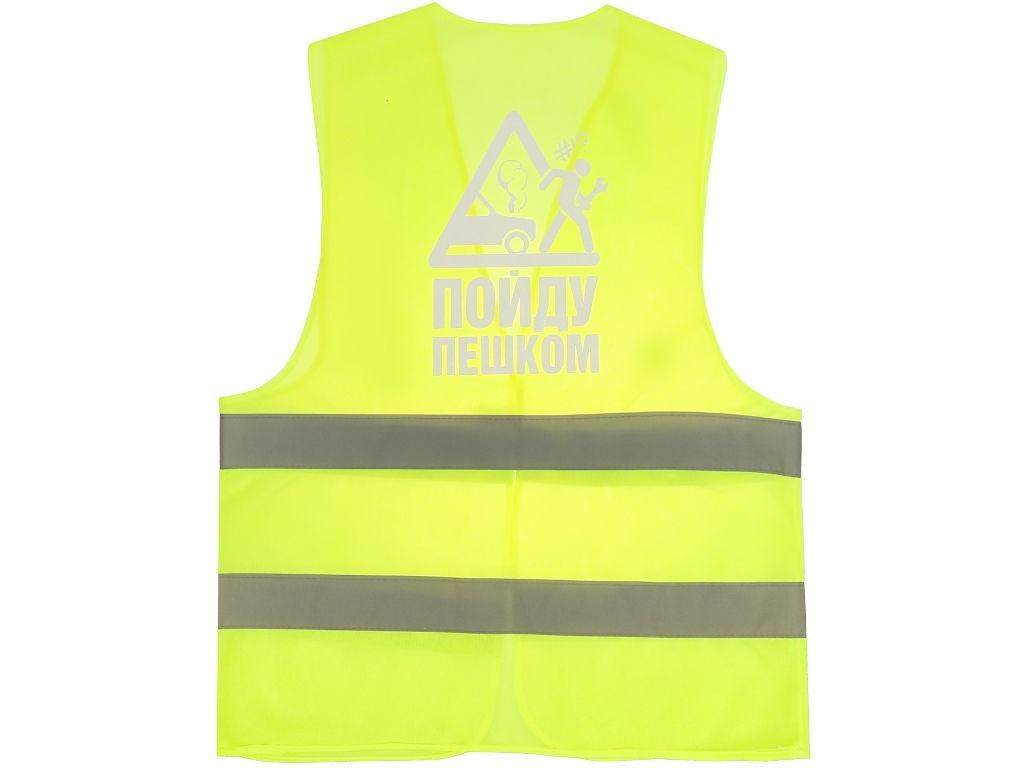 цена Жилет СИМА-ЛЕНД Пойду пешком Yellow 3418077 - от S до XL онлайн в 2017 году