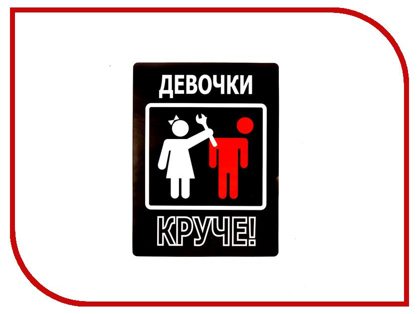 Наклейка на авто Третий рим Знак Девочки круче 39829 ангелов круче не бывает