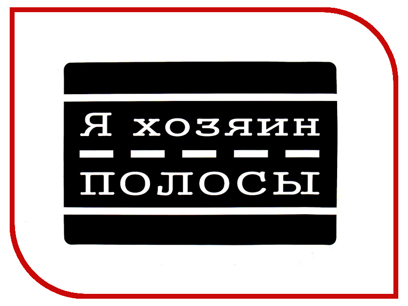 Наклейка на авто Третий рим Знак Я хозяин полосы 39828 термос термочашка kuangdi k 802 k 447 500ml