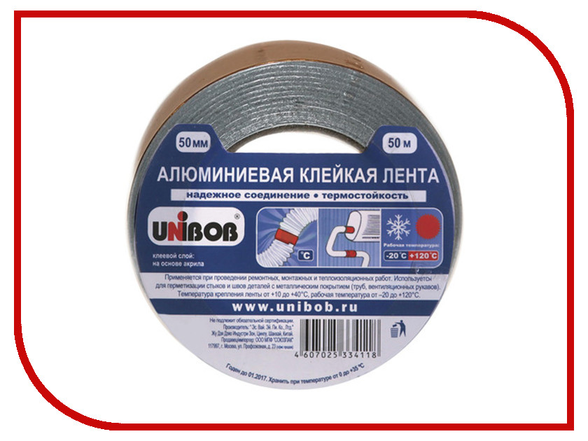 Клейкая лента алюминиевая Unibob 50mm x 50m 67668 клейкая лента unibob белая 48мм x 66м 45мкр 6шт