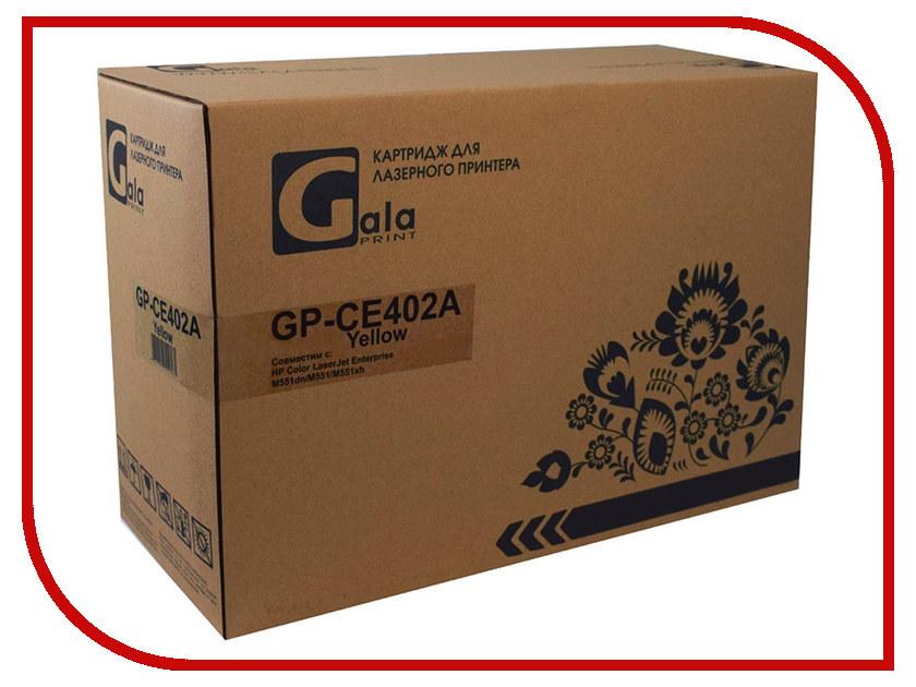 Картридж GalaPrint GP-CE402A Yellow для HP LJ M551dn/M551n/M551xh 6000k картридж для принтера hp 507a ce402a yellow