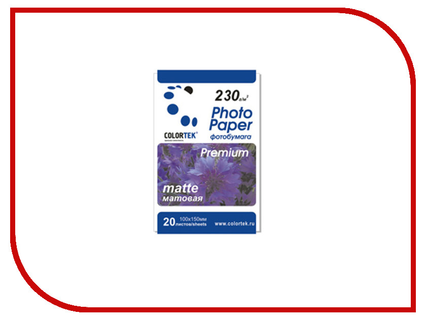 Фотобумага Colortek 10x15 230g/m2 матовая 20 листов 1868-1