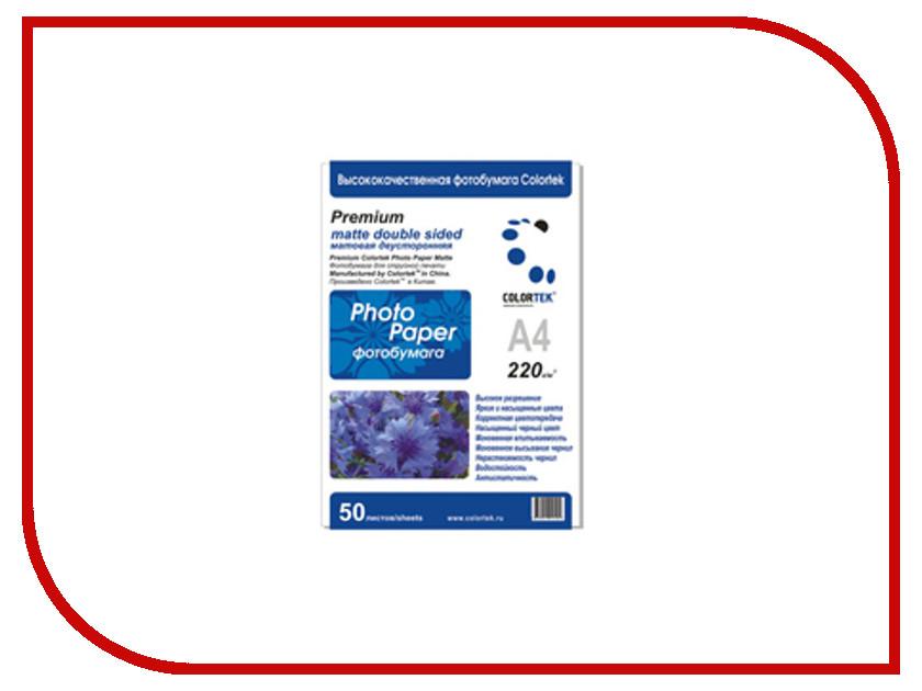 Фотобумага Colortek A4 220g/m2 матовая двухсторонняя 50 листов 11180-1